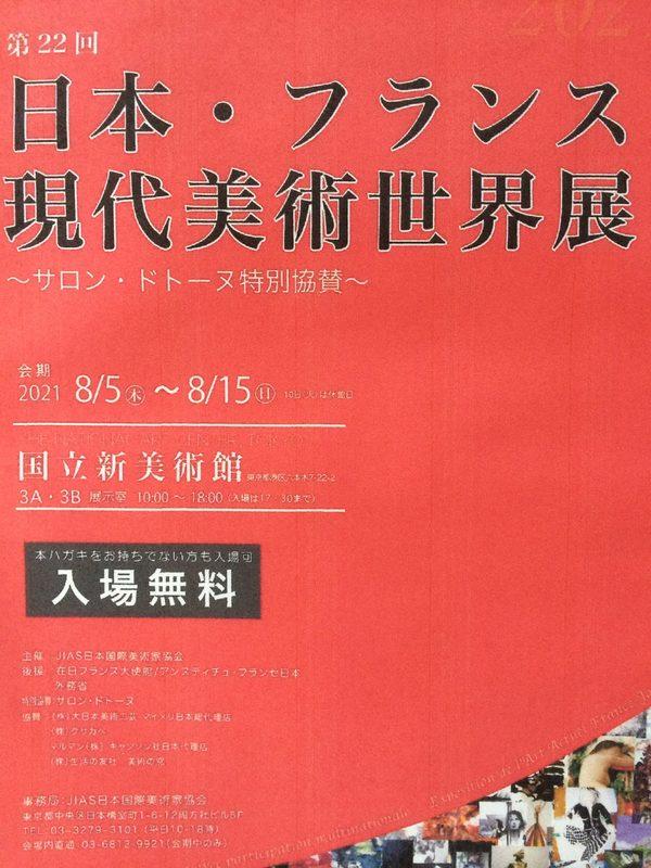 日本・フランス現代美術世界展2021